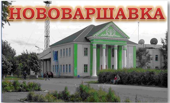 нововаршавский элеватор
